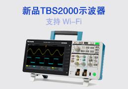泰克新品TBS2000示波器