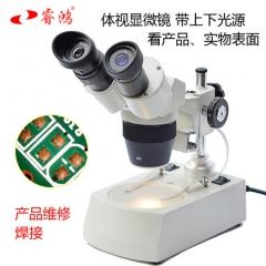 睿鸿体视显微镜20X40X60x80倍 上下光源维修双目体式电路板玉石