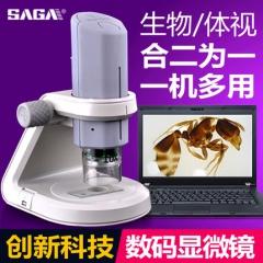 SAGA专业便携USB高清电子数码显微镜 接电脑儿童学生生物体视工业