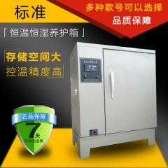 混凝土养护箱,YH-40B\60B\90B不锈钢内胆水泥标准恒温恒湿养护箱