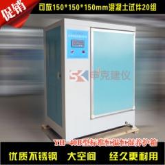 40B内胆不锈钢混凝土养护箱,试件养护箱,标准恒温恒湿养护箱