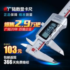 广陆量具0-150-200-300mm 不锈钢电子数显卡尺 数显游标卡尺 包邮