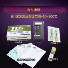 正品台湾泰仕TES1310温度计 高精度测温仪 接触式温度表 带探头