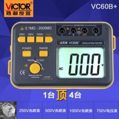 胜利原装 数显绝缘电阻测试仪VC60B+ 数字兆欧表 绝缘测试仪