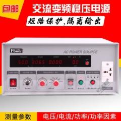 500W交流变频电源 变频器 稳压电源 隔离调压电源 稳压器 稳压仪