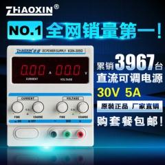 笔记本维修直流电源可调30V5A开关型150W足功率兆信稳压恒流源