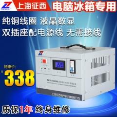 征西 家用220V全自动交流稳压器2000w 音响/冰箱/电脑专用2KW纯铜