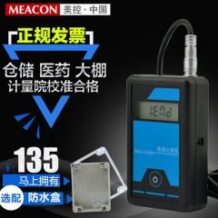 温湿度记录仪医药仓库大棚冷链温湿度自动记录仪GMP GSP认证显示
