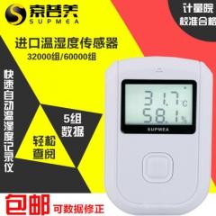 自动温湿度记录仪 药房冷链物流食品医药 可报警 温度计 湿度计