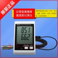 高精度温湿度记录仪 冷库,药房,运输,实验室,专用 大容量存储
