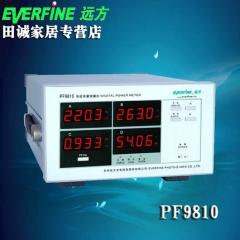 杭州远方 PF9810 小电流谐波分析待机功耗电参数测试仪 功率计