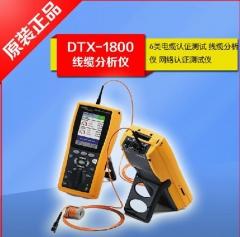 Fluke 6类电缆认证测试 线缆分析仪 光纤网络认证测试仪 DTX-1800