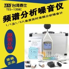 台湾泰仕TES-1358C八音度实时音频分析仪 噪音计 分贝计 声级计
