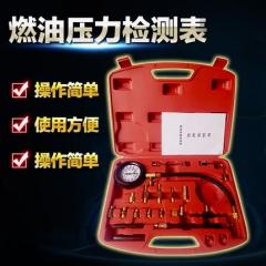 汽车燃油压力检测表油压表燃油喷射压力表汽修检测仪汽油压力表