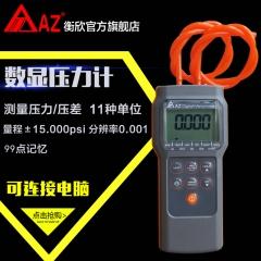 衡欣 AZ82152 电子压力表 高精度数显电子微压差表 数字压力计