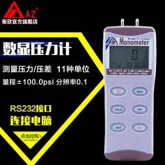 衡欣 AZ82100高精度数字压力计 数显差压表电子压差计精密负压表
