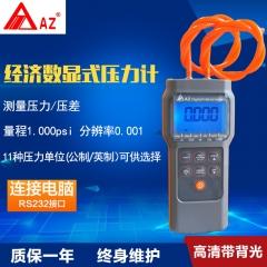 台湾衡欣AZ82012高精度电子压力计 数显微压差计数字压差仪负压表