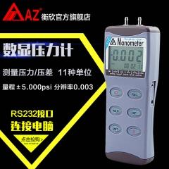 衡欣AZ8230高精度压力计 数显压差计 电子压差仪 真空气压力表
