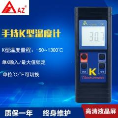 衡欣AZ8801 工业仓库大棚手持K型热电偶传感器 电子温度计测温仪