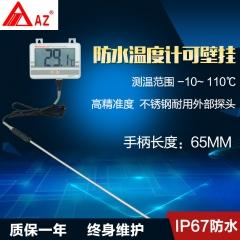 衡欣AZ8891 家用工业用壁挂式锅炉防水温度计 测温仪 数显温度表