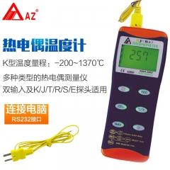 台湾衡欣 AZ8856热电偶温度计 K/J/T/R/S/E型高精度测温仪温度表