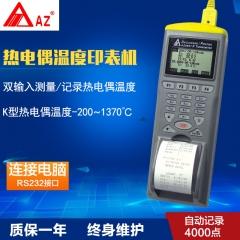 衡欣 AZ9881K型热电偶测温仪 工业/家用测温仪 温度印表机打印机
