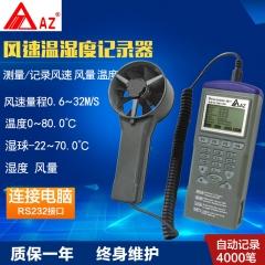 衡欣AZ9671手持式数显风速仪风速计温湿度记录器电子风速测量仪表