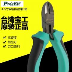 宝工(Pro'skit) PM-737 双色精密斜口钳115mm