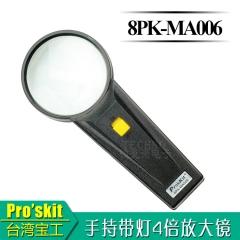 宝工(Pro'skit) 8PK-MA006 圆型手持带灯4倍放大镜(Φ62mm)