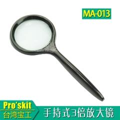 宝工(Pro'skit) MA-013 3X 放大镜 (Φ50mm)