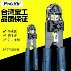 宝工(Pro'skit) 808-376C 8P网络线压线钳