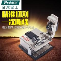 宝工(Pro'skit) FB-1688 精密光纤切割刀(单芯)