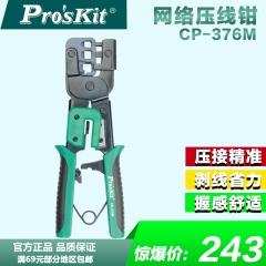宝工(Pro'skit)CP-376M 3合1铁柄棘轮压接钳(4/6/8P) 三口网络压线钳 网线钳