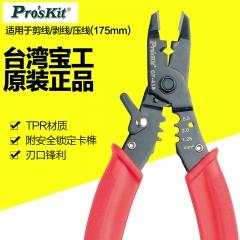 宝工(Pro'skit) CP-415 强力剪剥压线钳