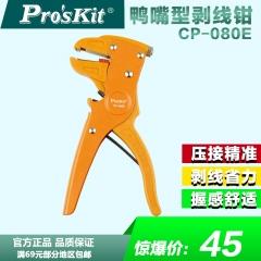 宝工(Pro'skit) CP-080E 鸭嘴型单排线自动剥线钳(0.2~4.0)