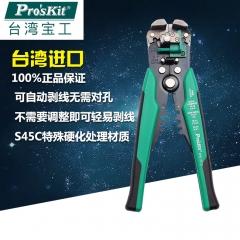 宝工(Pro'skit) 8PK-371D 多功能自动剥剪压线钳(0.2~6.0mm)