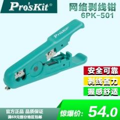 宝工(Pro'skit) 6PK-501 UTP/STP网络剥线器 可剥网线/电话线/电线