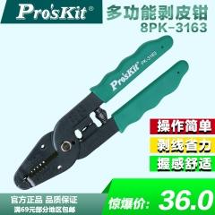 宝工(Pro'skit) 8PK-3163 7合1剪剥压线钳 (0.25~0.65mm) 常规型
