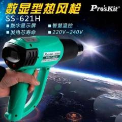 宝工(Pro'skit) SS-621H 数显式可调热风枪(功率2000W)