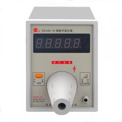 长盛仪器CS149-10/149-20A/149-30A数字高压表 CS149-10
