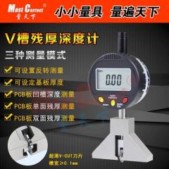 【厂家直销】PCB耗材V槽残厚仪 V-CUT 数显V槽残厚深度计 残厚测量仪 【百分位】0-3.4m