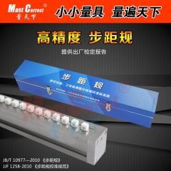 【厂家直销】量天下 高精度 陶瓷步距规 钢制检验规 节距规 校准规 检测车床定位精度 1级300mm