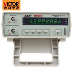 胜利正品 频率计VC2000 自动量程台式频率计 10Hz-2.4GHz 高精度