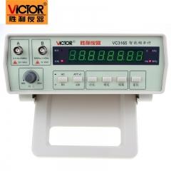 胜利正品 频率计VC3165智能频率计 数字频率计 频率测试仪 2.4G
