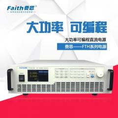 费思泰克 FTH050-300 FTH050-600 FTH大功率可编程直流电源 FTH150-15