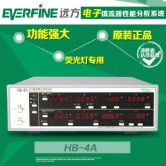 杭州远方 HB-4A 电子镇流器性能分析仪(荧光灯型) HB-6B