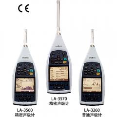 日本小野   LA-3260/3560/3570 高性能型声级计 LA-3570