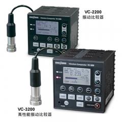 日本小野 VC-2200系列 振动比较器 VC-3200