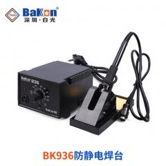 深圳白光 BK936工业级防静电调温控温恒温焊台