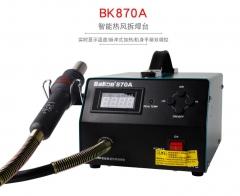 深圳白光 BK870A 数显调温电热风枪汽车贴膜工业热风烤枪拆焊台